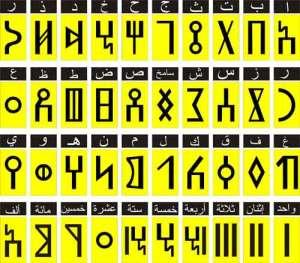 الحروف الأمازيغية letter amazigh alphabets